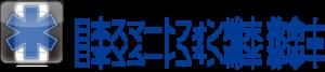 日本スマートフォン端末救命士 堺・高石店