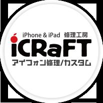 iCRaFT 貝塚店 (出張専門)