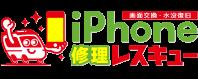 レスキュー iPhone修理 難波戎橋店