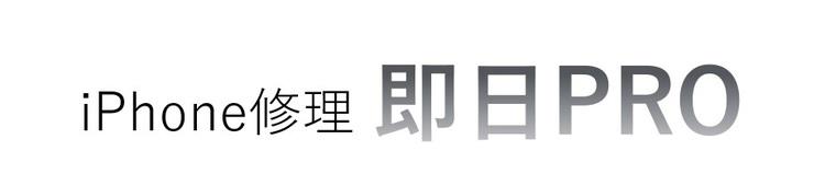 iPhone修理即日PRO 姫路店