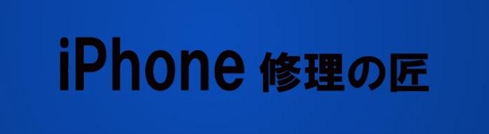 iPhone修理の匠 香椎九産大前店