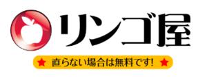 リンゴ屋 津島モール店