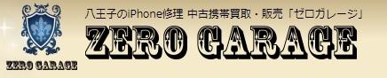 ZERO GARAGE ドン・キホーテ京王堀之内店