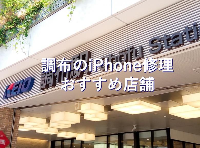調布でiPhoneの修理が安い店舗2選
