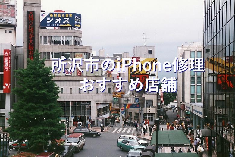 所沢市でiPhoneの修理が安い店舗5選