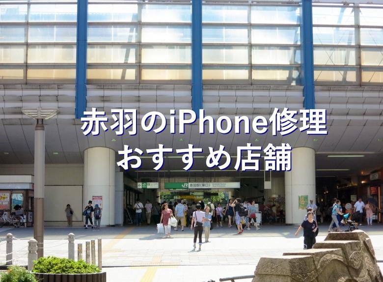 赤羽でiPhoneの修理が安い店舗5選