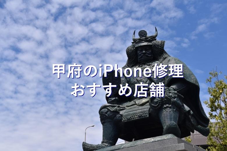 甲府(甲府・甲斐・中央)でiPhoneの修理が安い店舗5選